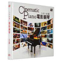 发烧音乐 钢琴曲 风林唱片 王崴 电影钢琴 七彩映画 CD车载CD汽车CD