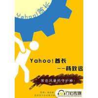 Yahoo!酋长――杨致远