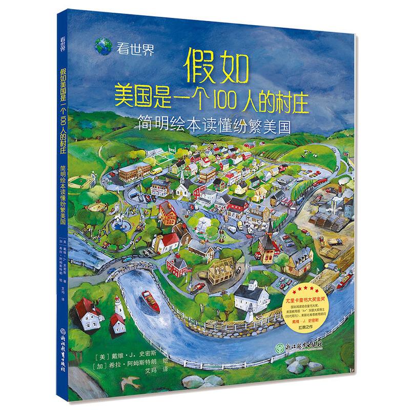 看世界:假如美国是一个100人的村庄 简明绘本读懂纷繁美国