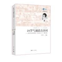 """24节气诵读古诗词――新教育实验晨诵项目""""农历的天空下""""课程实践"""