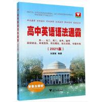 高中英语语法通霸(2021版)