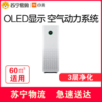 【苏宁易购】小米静音空气净化器pro智能家用卧室氧