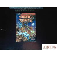 【二手旧书8成新】虹猫蓝兔七侠传 20