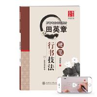 田英章硬笔行书技法 上海交通大学出版社 田英章 书新华书店正版图书