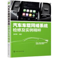 汽车车载网络系统检修及实例精粹