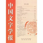 中国文字学报(第九辑)