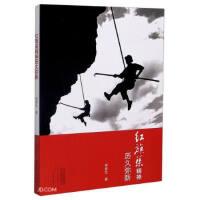 红旗渠精神历久弥新 申伏生 著 9787571102128 大象出版社