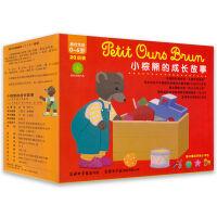 小棕熊的成长故事 第一季 0-6岁 全20册 儿童动漫卡通图画书 宝宝亲子故事书