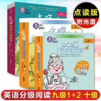 大猫英语分级阅读十级+九级1+2 全3册 附光盘点读版 适合小学六年级 初一阅读 小学生英语课外读物书籍英文绘本故事英语