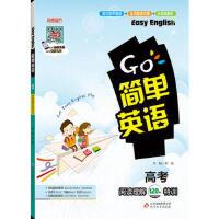 【二手书8成新】(2017简单英语 阅读理解120篇特训(高考 刘强 北京教育出版社