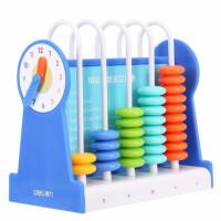 得力儿童计数器 74314五行/74315九行/74316十二行学习教具 学生加减法数学计算架 益智玩具