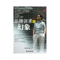 首都经济贸易大学中国品牌研究中心系列丛书:品牌诉求的幻象 郑新安 9787504745521