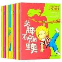 哈尔滨:小小学生的烦恼(全八册)