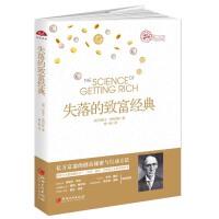 兴盛乐:读美文库2017-失落的致富经典