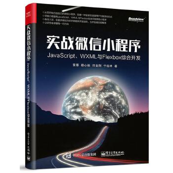 实战微信小程序:JavaScript、WXML与Flexbox综合开发详细介绍使用JavaScript、WXML与Flexbox开发微信小程序,让初学者轻松读懂代码