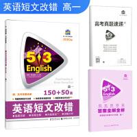 五三 高考英语 英语短文改错150+50篇 高一 53英语新题型系列图书(2020)
