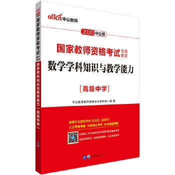 20高中数学教材(pdf+txt+epub+azw3+mobi电子书在线阅读下载)