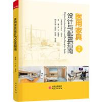 医用家具设计与配置指南 第2版
