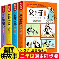 限时秒杀包邮父与子全集注音版(全套6册)父与子漫画书注音版儿童读物7-10岁有声儿童绘本3-6-9岁经典绘本新课标必读