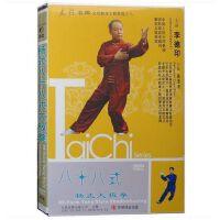原装正版 李德印 杨式八十八式太极拳 DVD 光盘 李德印杨式太极拳 88式 陈思坦示范