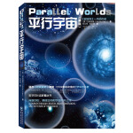 【重庆出版社仓库直发】科学可以这样看丛书:平行宇宙(新版)