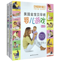 美国金宝贝早教婴儿游戏(0-1岁)+美国金宝贝早教幼儿游戏(1-3岁)(共2册)
