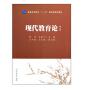 现代教育论 第三版 黄济 王策三9787107243011 人民教育出版社
