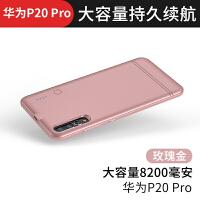 华为背夹充电宝无线Pro便携手机壳式专用电池超薄移动电源 P20 Pro 玫瑰金(8200毫安)