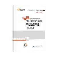东奥:2019年会计专业资格考前六套题 中级经济法