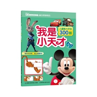 迪士尼学而乐儿童智力开发300题 我是小天才入门级