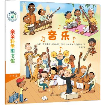 亲亲科学图书馆 第5辑:音乐 法国著名的童书出版社米兰出版社的金牌畅销系列,专为3~6岁的儿童量身打造的一套科学启蒙图画书,打开孩子科学之眼,陪伴和引导孩子们发现世界。