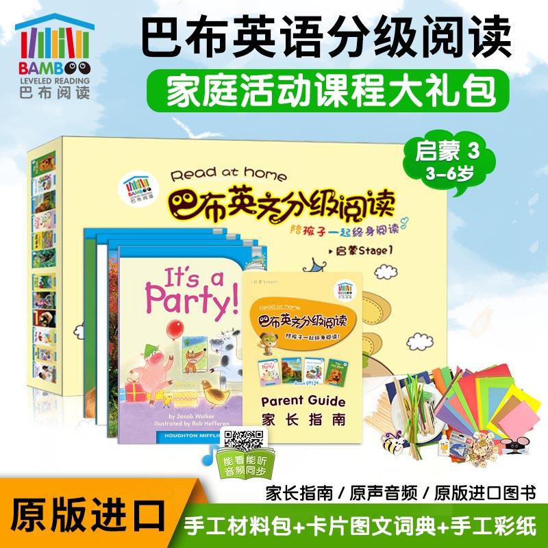 盒装原版进口巴布英语英文分级阅读家庭活动课程启蒙3(4图书+4材料包+图文字典卡片+彩纸)