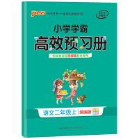 20小学学霸高效预习册-语文二年级上(统编版)