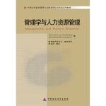 自考教材   管理学与人力资源管理(2010年版)(中英)