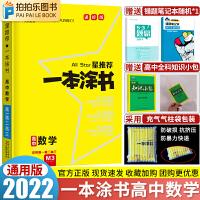 一本涂书高中数学 高一高二高三高考文理科 2022版