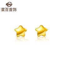 菜百首饰黄金耳钉 足金简约时尚小星星耳钉黄金耳钉
