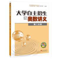 大学自主招生与奥数讲义(第二分册)