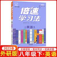 2020春季 倍速学习法初二英语下外研版8八年级英语下册WY 初二8年级中学生教材同步解读工具书 万向思维丛书 直通中