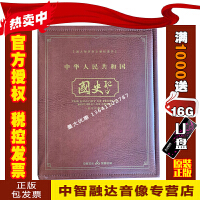 中华人民共和国国史纪事(20DVD)(影视珍藏版)超大型历史文献纪录片视频光盘影碟片
