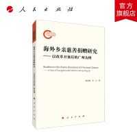 海外乡亲慈善捐赠研究――以改革开放后的广州为例