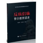 反腐倡廉警示教育读本