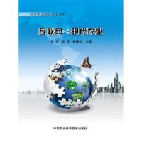 互联网+现代农业 9787511622334 中国农业科学技术出版社 刘志,耿凡 ,徐健剑 主编