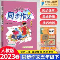 黄冈小状元同步作文五年级下册语文 人教版