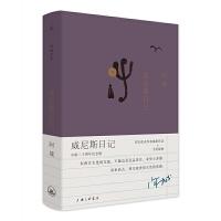 阿城作品:威尼斯日记(出版二十周年纪念版)