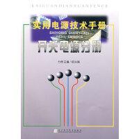 实用电源技术手册:开关电源分册
