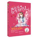 小小姐特制主题书--现在是女生时代7:女孩,你最珍贵