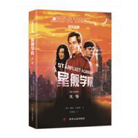 《星际迷航:星舰学院优势》(《星际迷航》官方小说30年首度正版登陆中国!《生活大爆炸》谢耳朵屡屡致敬的