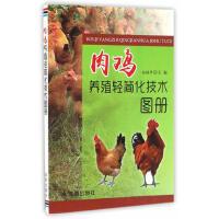 【正版二手书9成新左右】肉鸡养殖轻简化技术图册 赵桂苹 金盾出版社