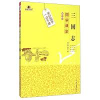 【二手书8成新】国学课堂:三国志(解读版 陈寿,魏冰戬,刘树江 注 吉林大学出版社