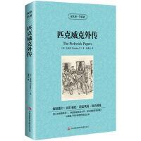 匹克威克外传 读名著学英语 狄更斯 著 世界名著英汉对照书籍 英汉双语名著小说 中英双语读物